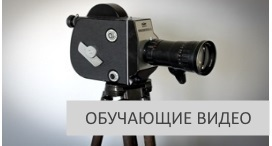 Обучающие  видео